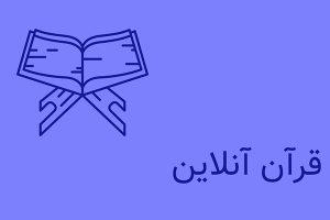 Online-Quran-Madares-Eslami